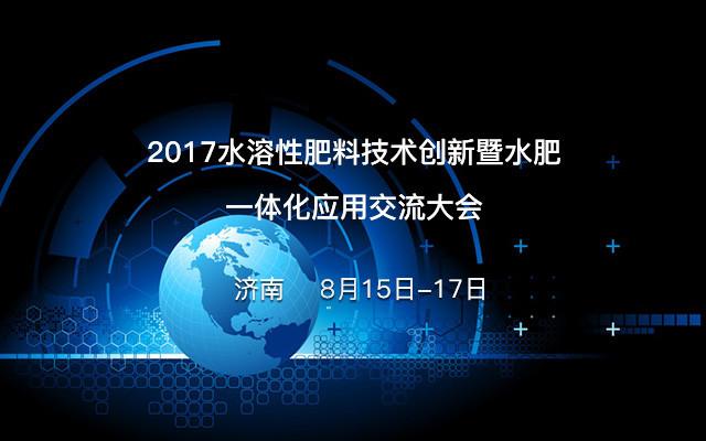 2017水溶性肥料技术创新暨水肥一体化应用交流大会