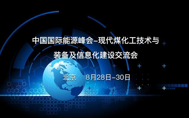 中国国际能源峰会-现代煤化工技术与装备及信息化建设交流会