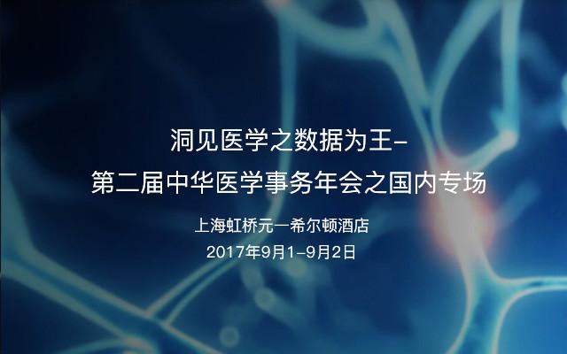 洞见医学之数据为王-第二届中华医学事务年会之国内专场