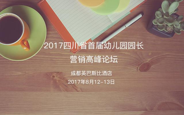 2017四川省首届幼儿园园长营销高峰论坛