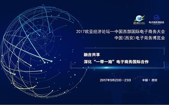2017欧亚经济论坛—中国西部国际电子商务大会