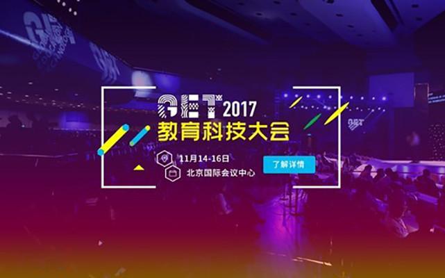 """GET 2017教育科技大会""""共建 · 让更好的教育来得更快"""""""