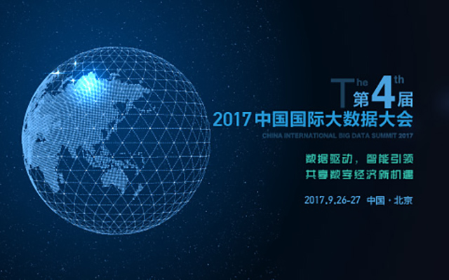 CBDS 2017第四届中国国际大数据大会