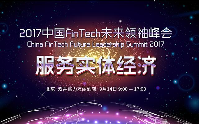 服务实体经济——2017中国FinTech未来领袖峰会