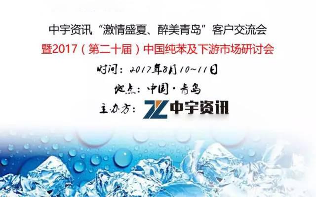 2017(第二十届)中国纯苯及下游市场研讨会