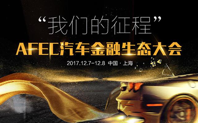 AFEC 2017汽车金融生态大会