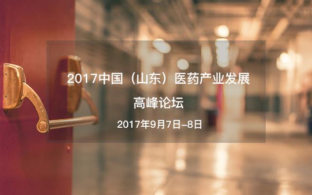 2017中国(山东)医药产业发展高峰论坛