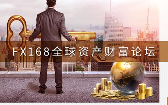 2017年FX168全球资产财富论坛