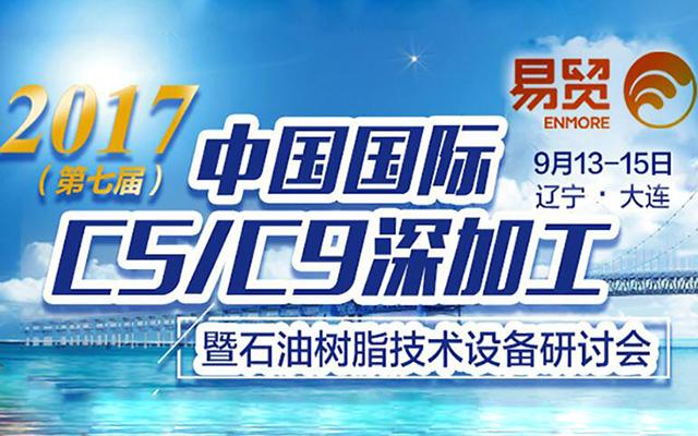 2017(第七届)中国国际C5/C9深加工暨石油树脂技术设备研讨会