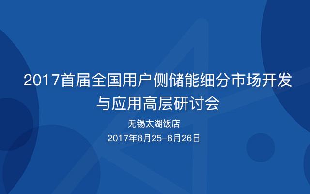 2017首届全国用户侧储能细分市场开发与应用高层研讨会