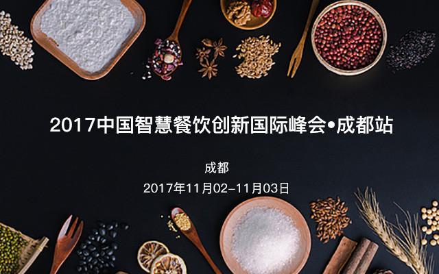 2017中国智慧餐饮创新国际峰会•成都站