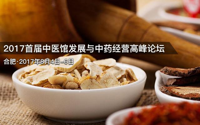 2017首届中医馆发展与中药经营高峰论坛