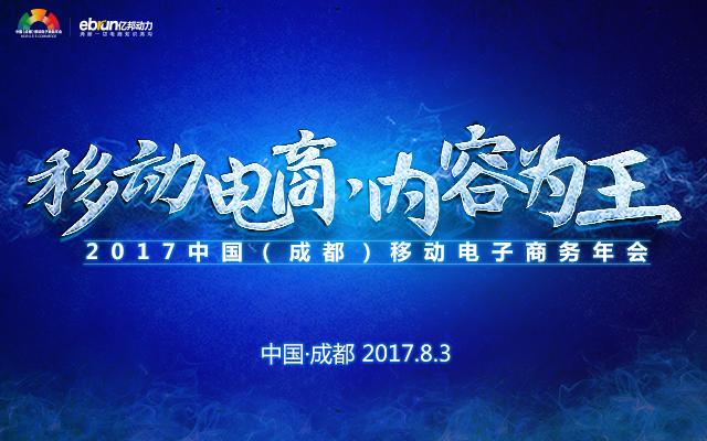 2017中国(成都)移动电子商务年会
