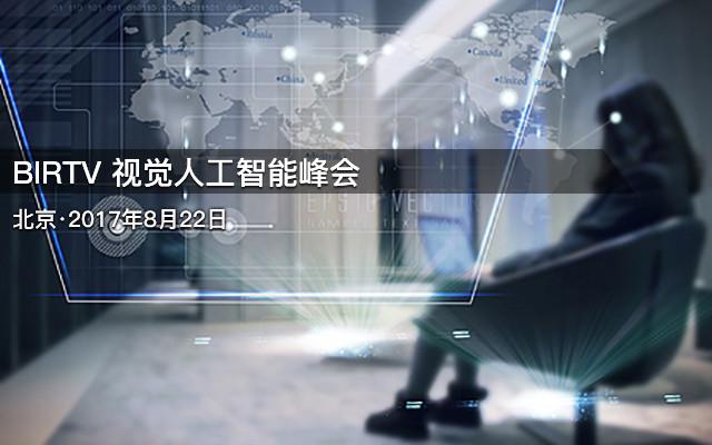 2017 BIRTV 视觉人工智能峰会