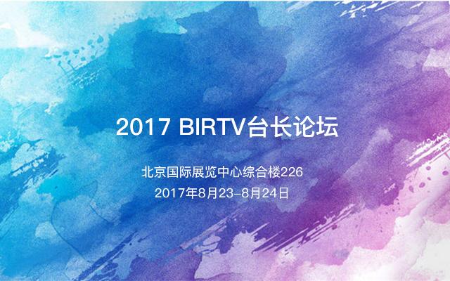 2017 BIRTV 台长论坛
