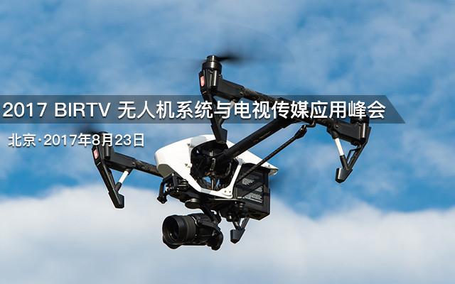 2017 BIRTV 无人机系统与电视传媒应用峰会