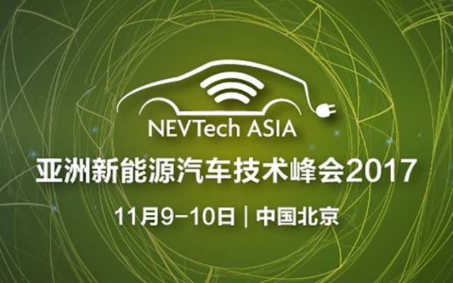 2017亚洲新能源汽车技术峰会