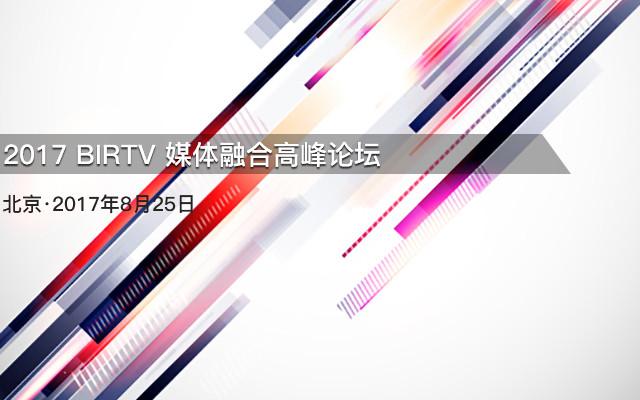 2017 BIRTV 媒体融合高峰论坛