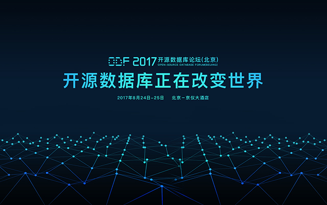 ODF 2017开源数据库论坛(北京)