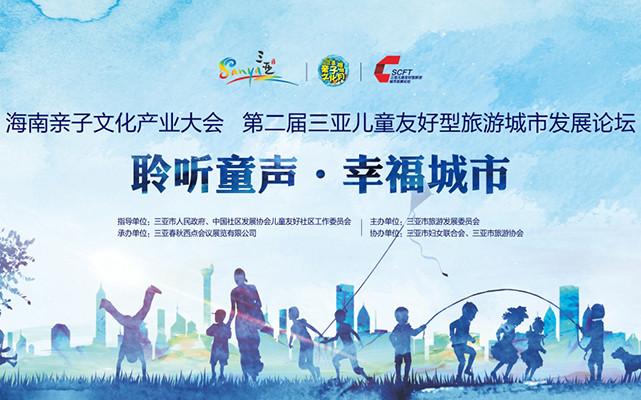 2017海南亲子文化产业大会暨第二届三亚儿童友好型旅游城市发展论坛