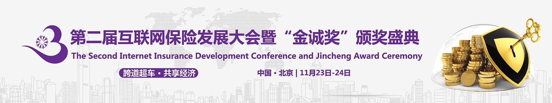 2017第二届互联网保险发展大会