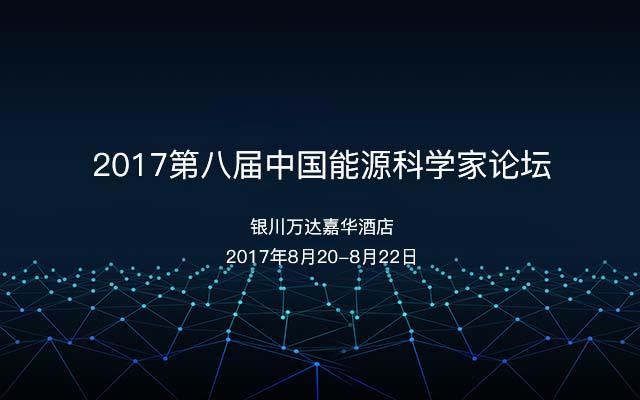 2017第八届中国能源科学家论坛
