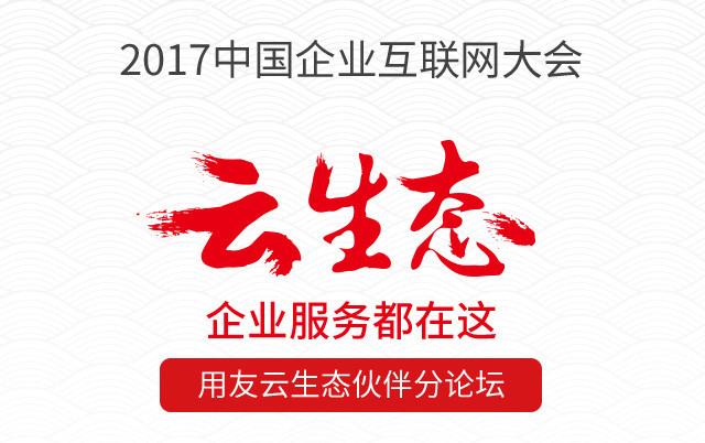 2017中国企业互联网大会