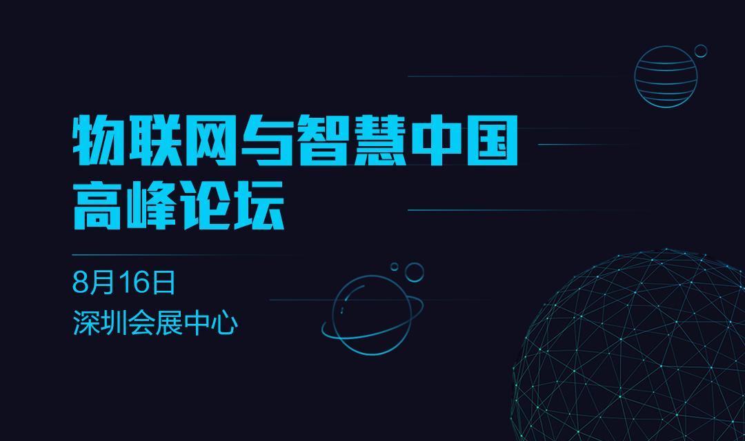 2017中国国际物联网与智慧中国高峰论坛