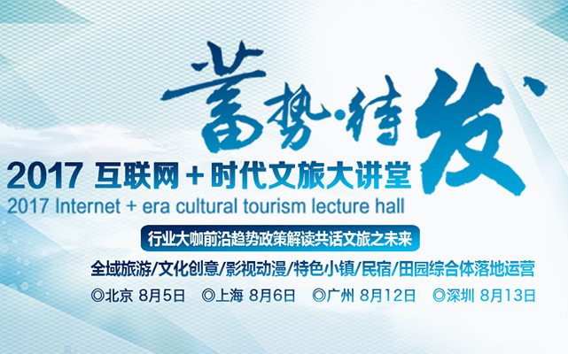 2017互联网+时代文旅大讲堂全国巡讲(上海)