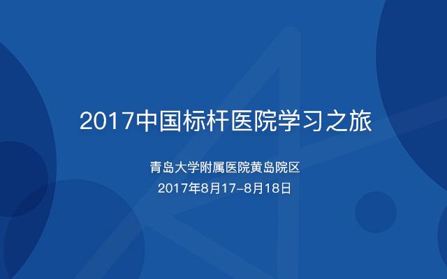 2017中国标杆医院学习之旅