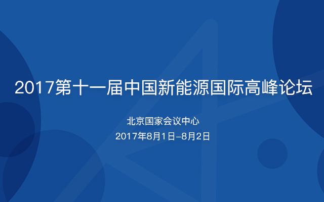 2017第十一届中国新能源国际高峰论坛