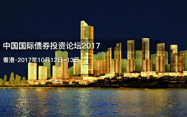 中国国际债券投资论坛2017