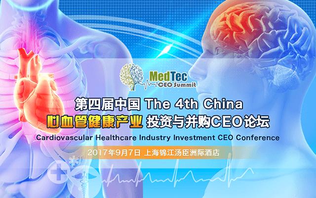 2017第四届中国心血管健康产业投资与并购CEO论坛