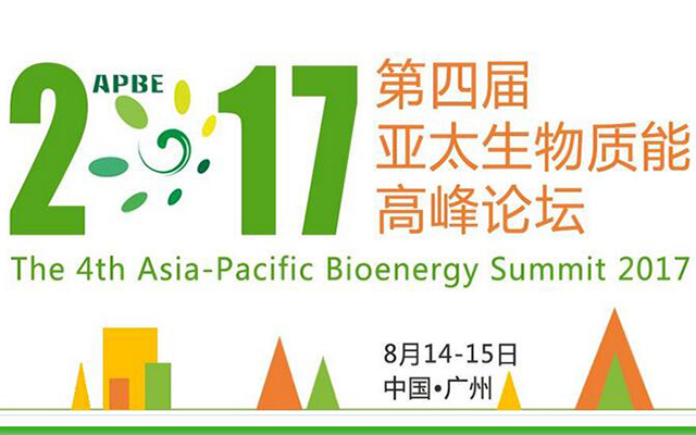2017第四届亚太国际生物质能高峰论坛