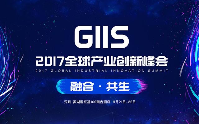 CIIS 2017全球产业创新峰会