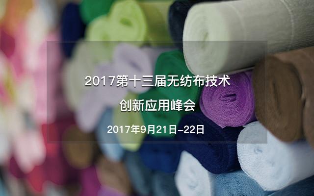 2017第十三届无纺布技术创新应用峰会