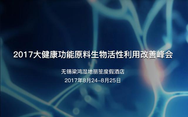 2017大健康功能原料生物活性利用改善峰会