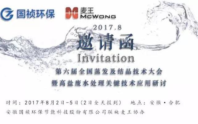 2017第六届全国蒸发及结晶技术大会暨高盐废水处理关键技术应用探讨