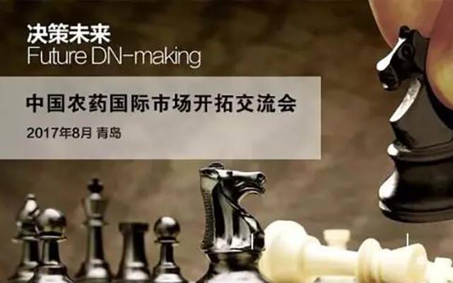 第二届中国农药国际市场开拓交流会