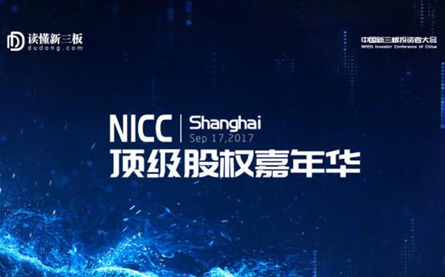 NICC 2017中国新三板投资者大会暨顶级股权嘉年华