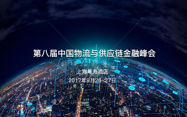 2017第八届中国物流与供应链金融峰会