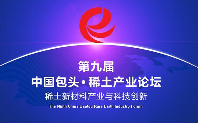 第九届中国包头·稀土产业论坛