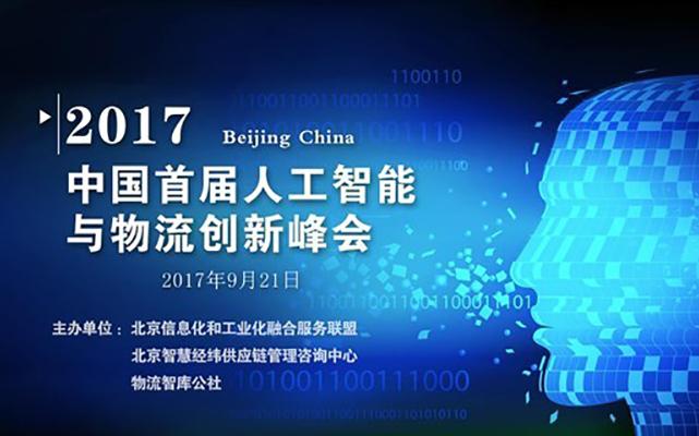 2017首届中国人工智能与物流创新峰会