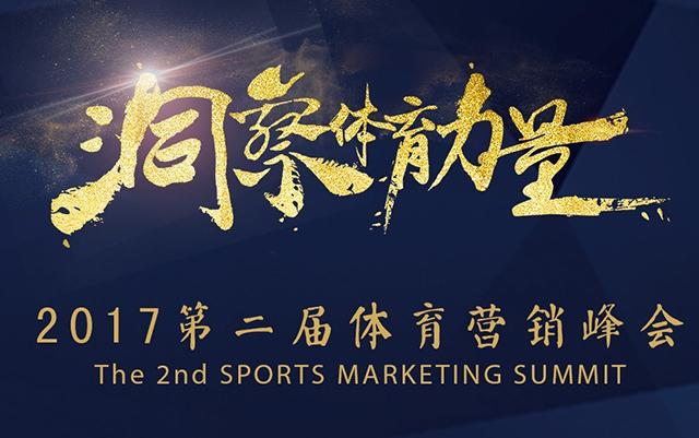 体育大生意2017体育营销峰会
