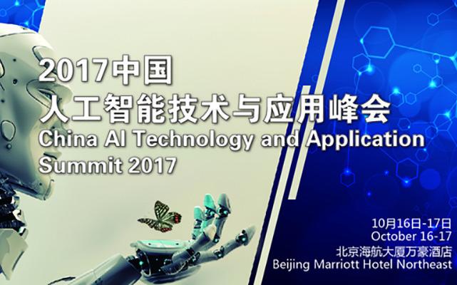 2017中国人工智能技术与应用峰会