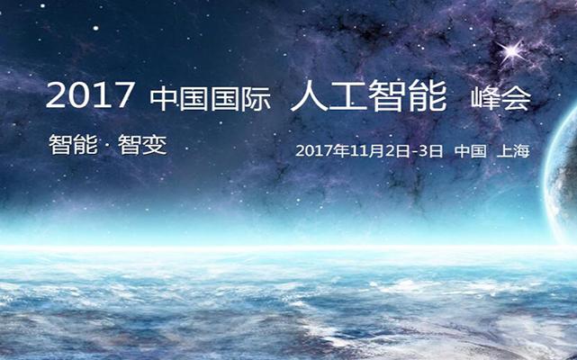 中国国际人工智能峰会2017