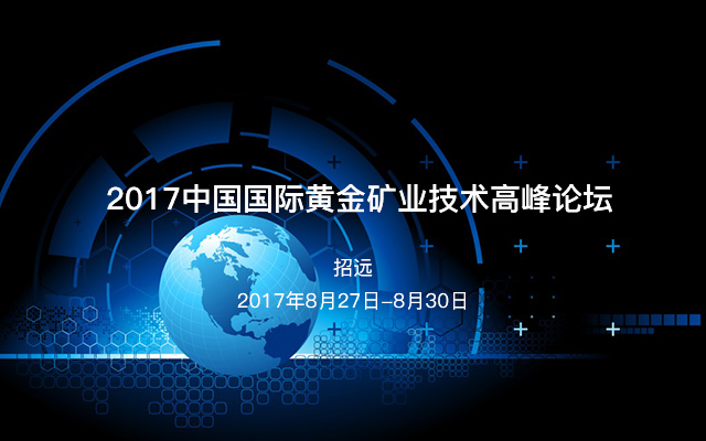 2017中国国际黄金矿业技术高峰论坛