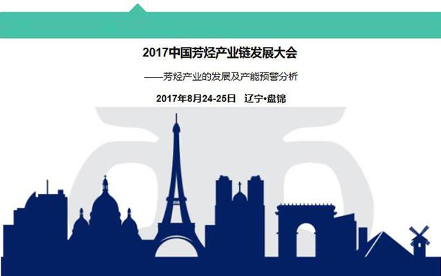2017中国芳烃产业链发展大会
