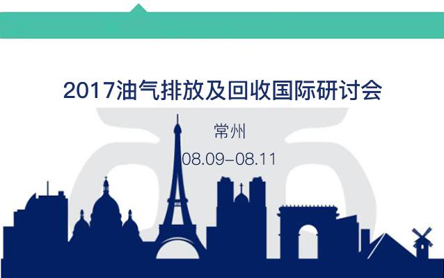 2017油气排放及回收国际研讨会