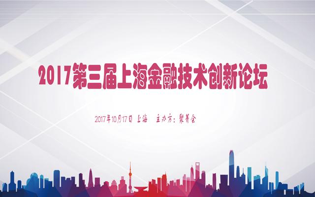 2017第三届上海金融技术创新论坛